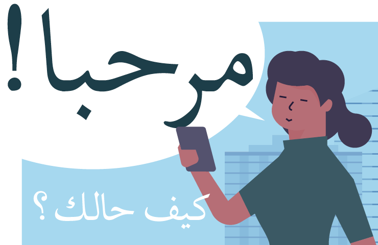 ieu_language_center_banners_740x480_arabic